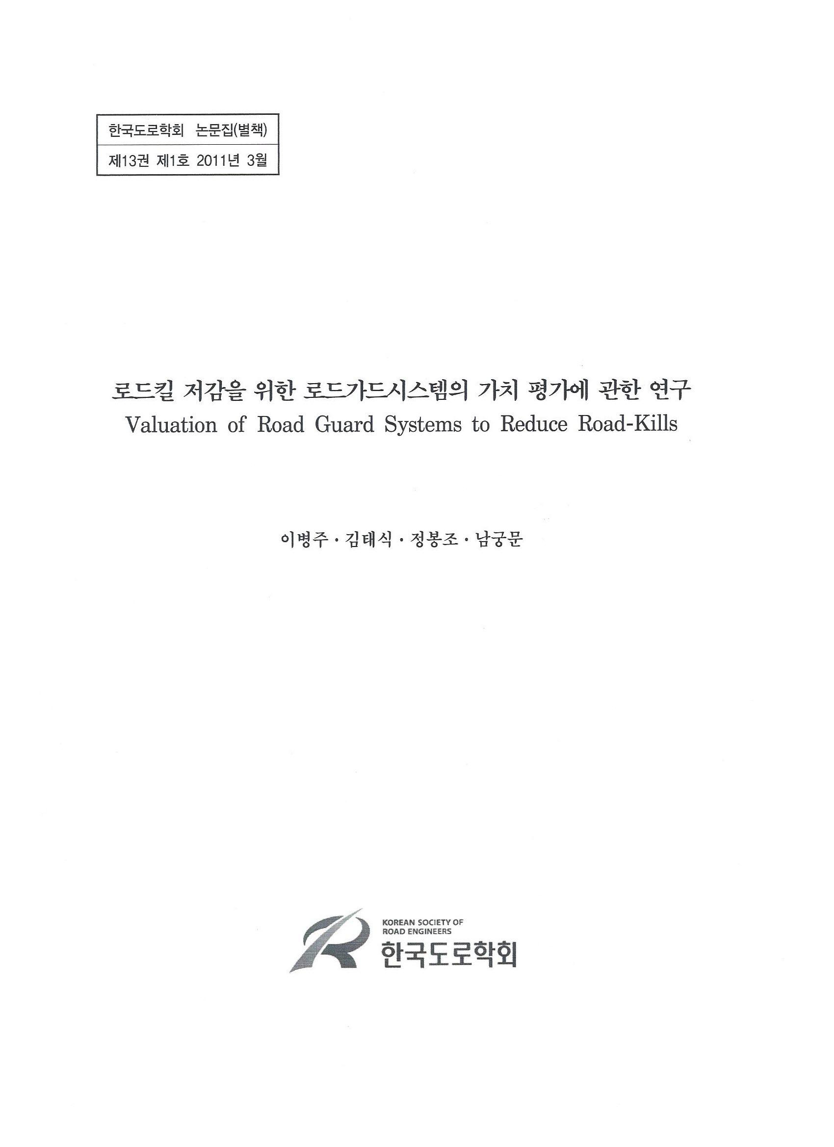 11-로드가드평가에관한연구(겉지) copy.jpg
