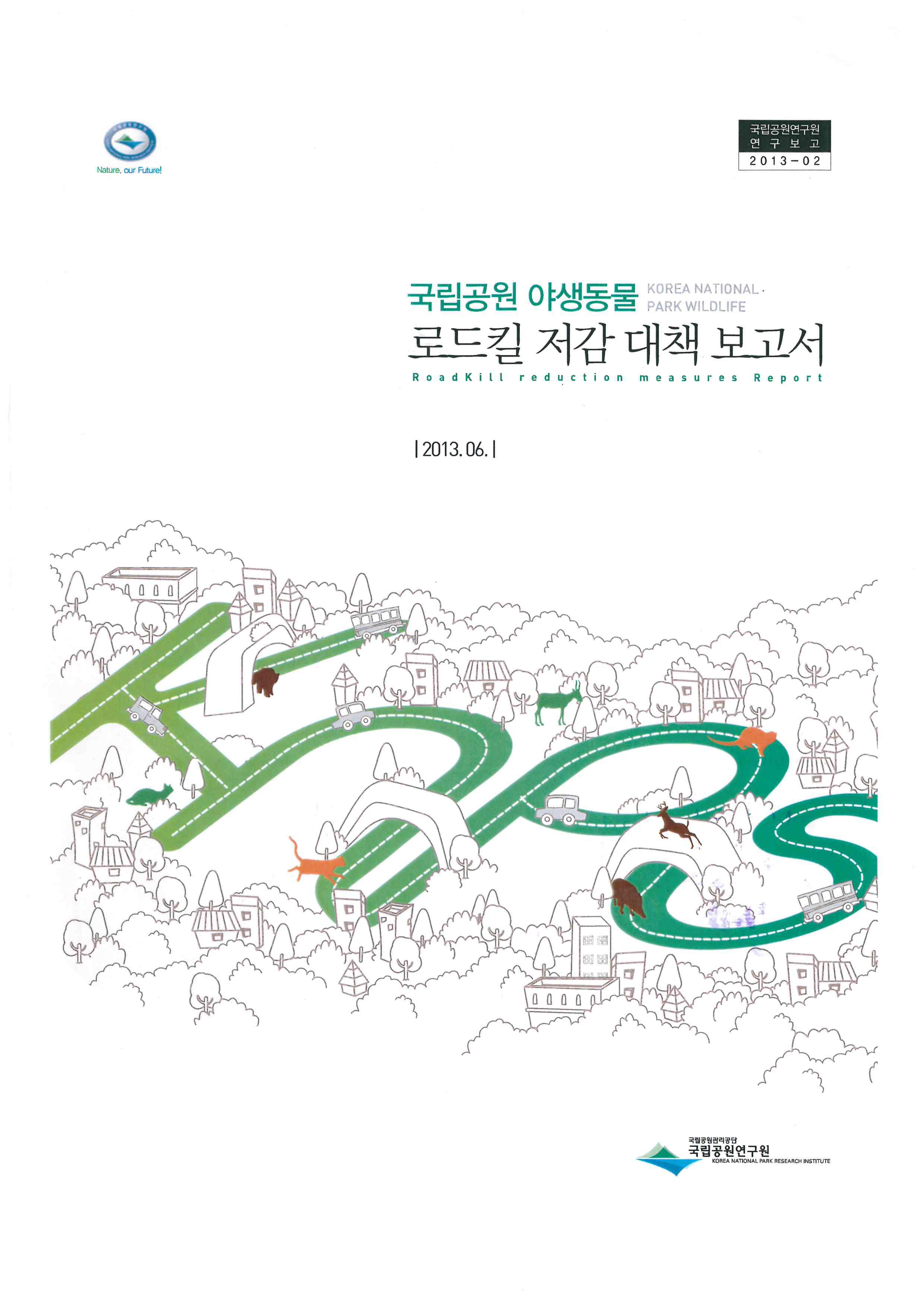 13-로드킬저감보고 copy.JPG