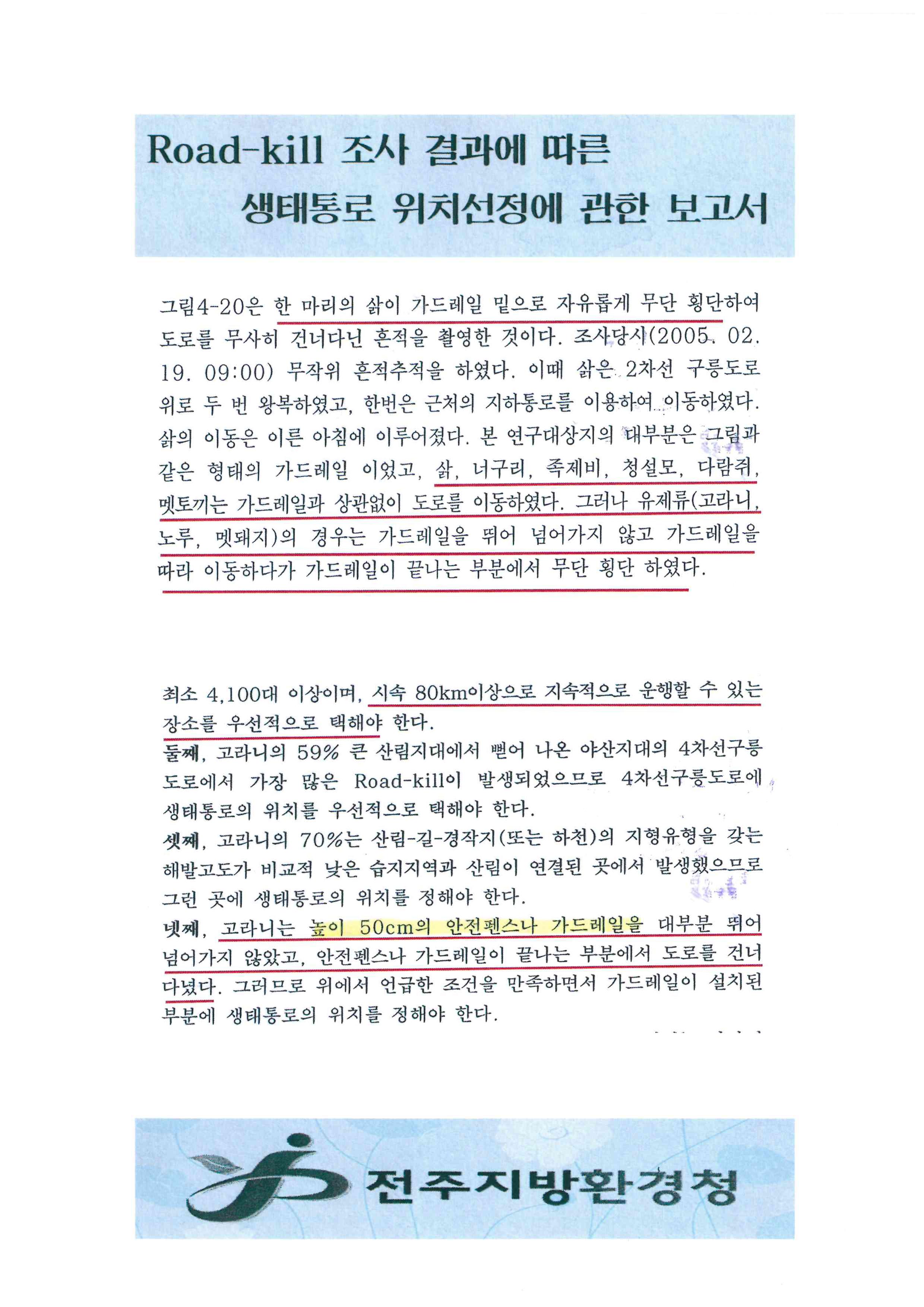 15-위치선정보고 copy.JPG
