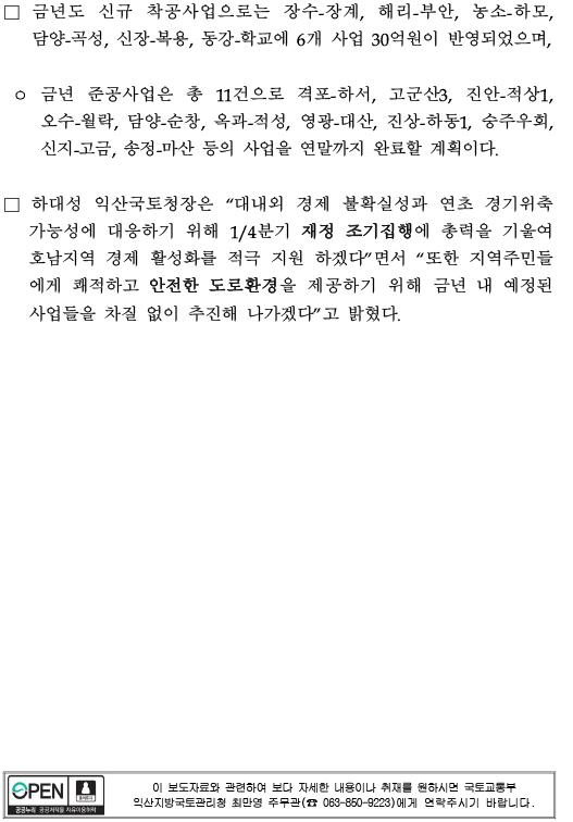 보도자료('17년 호남 국도에 9천41억 투입)-2 copy.jpg