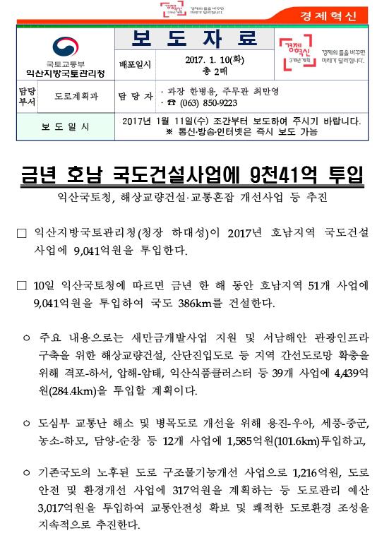 보도자료('17년 호남 국도에 9천41억 투입)-1 copy.jpg